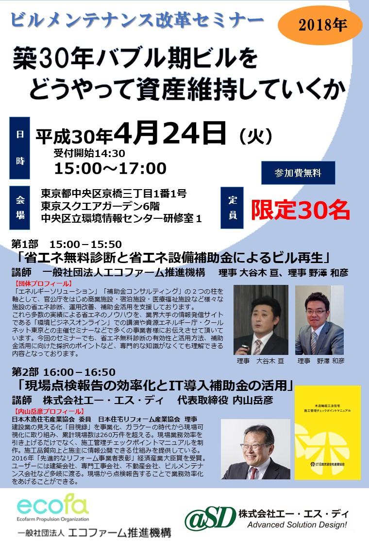 ビルメン改革セミナー