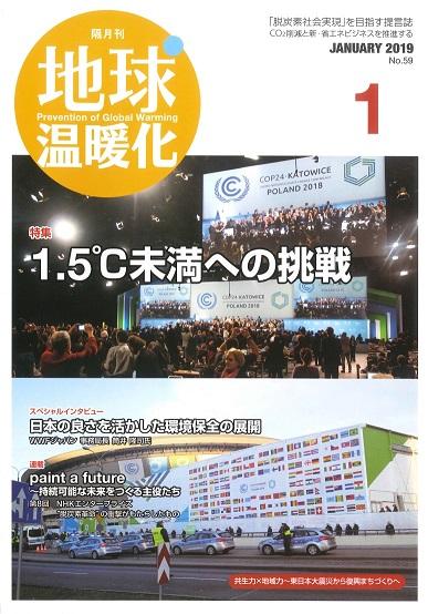 地球温暖化1月号表紙