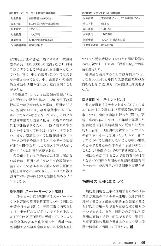 3月号記事2