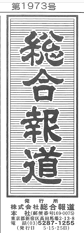 総合報道(表紙)