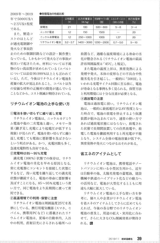 11月号記事2